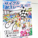 近隣のサイクリングイベント情報